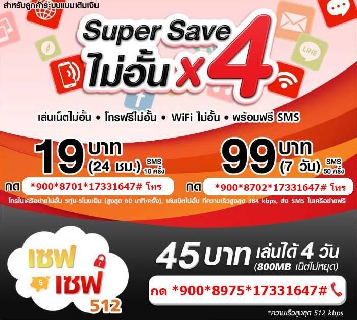 SuperSave ไม่อั้น x 4