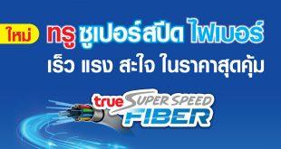 banner_truesuperspeedfiber